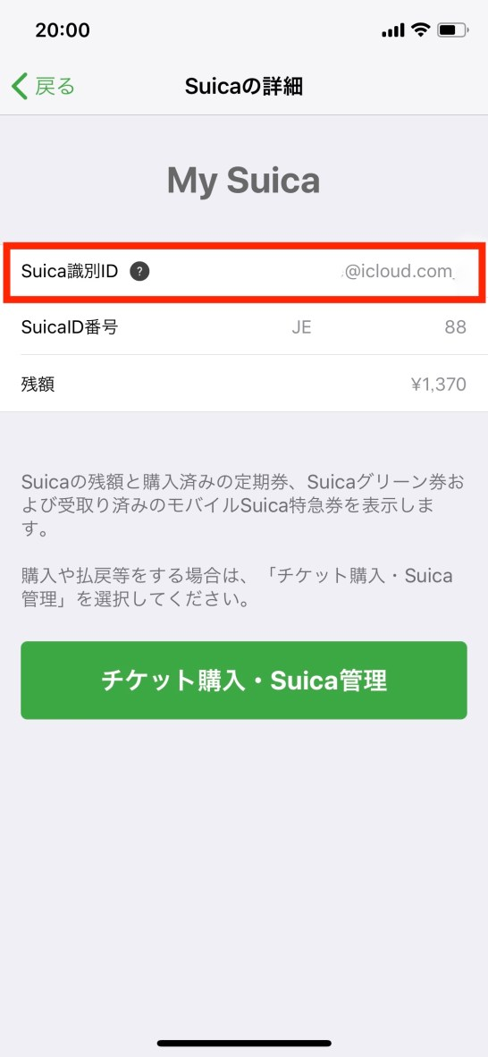 Copy the Suica ID mail address. It should be the same address as your Suica App ID or have a .1 at the end.