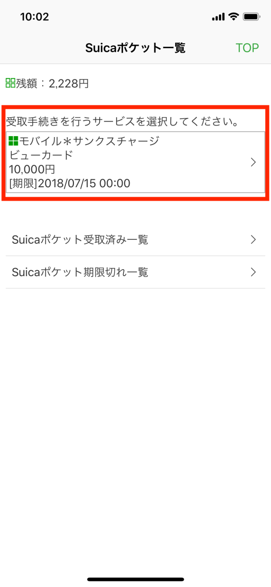 Tap the View Card - Suica Recharge amount. Note the Recharge validity is 3 months.
