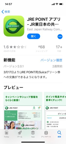 Japanese users do not think very much of the JRE Point App