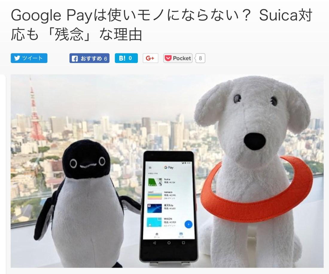 Google Pay Japan is Zannen