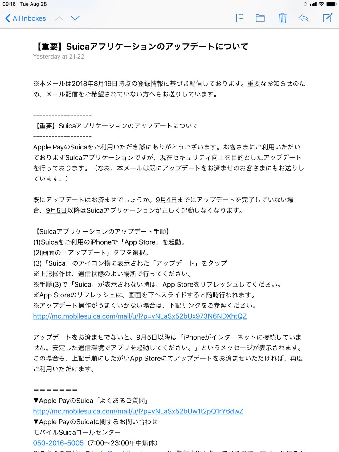 JR East Suica App Security Update Notice