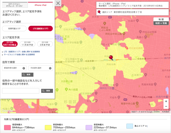 Docomo Premium 4G speed map for iPhone and iPad
