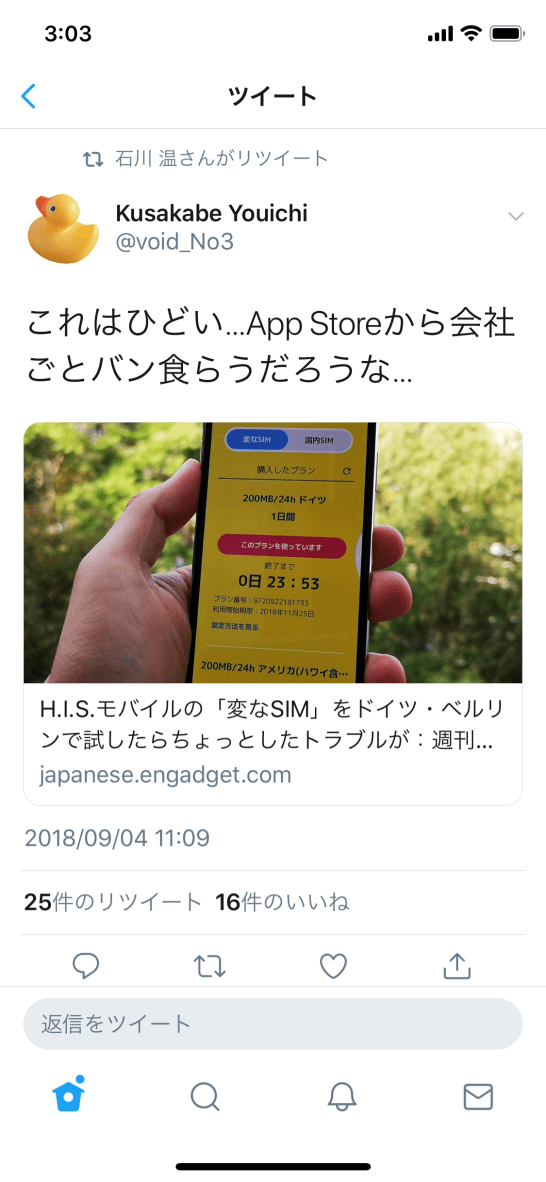 Japanese Twitter users are shocked at H.I.S. brazen action