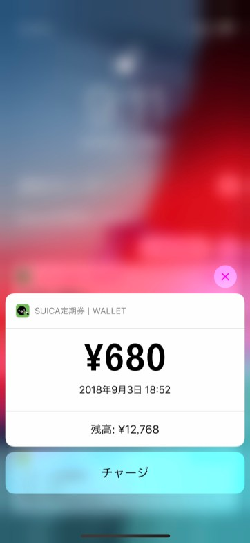 iOS Wallet Notification 2