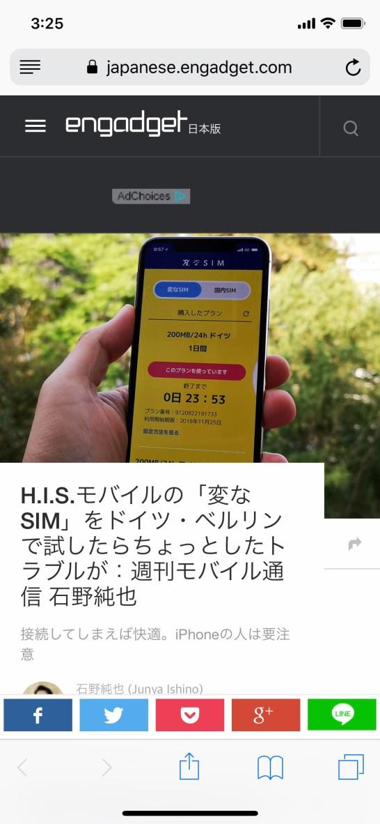 H.I.S. Strange SIM