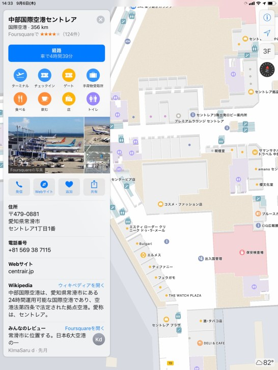 Chubu Airport (Nagoya) Indoor Maps