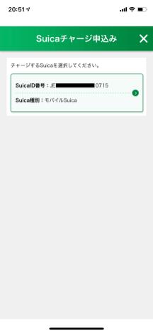 In Suica App tap your Suica ID #