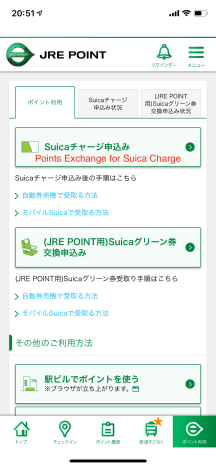 Tap Points Exchange for Suica Charge
