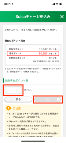 Enter the number of available JRE POINT you want to use for Suica Charge. Available points are in red. 1 JRE POINT is 1 yen. Enter the number then tap 'Confirm'