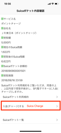 In the Suica Pocket confirmation screen tap Suica Charge