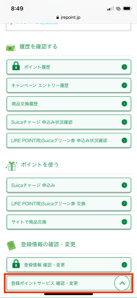 Swipe to the bottom of the Member page and tap 'Point Service Registration/Confirmation