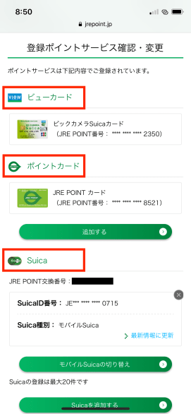 There are 3 card registration categories: View, JRE POINT, Suica. Tap add and register your card information for each category