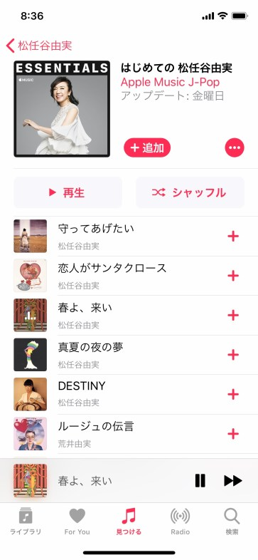 Yumi Matsutoya Apple Music Essentials