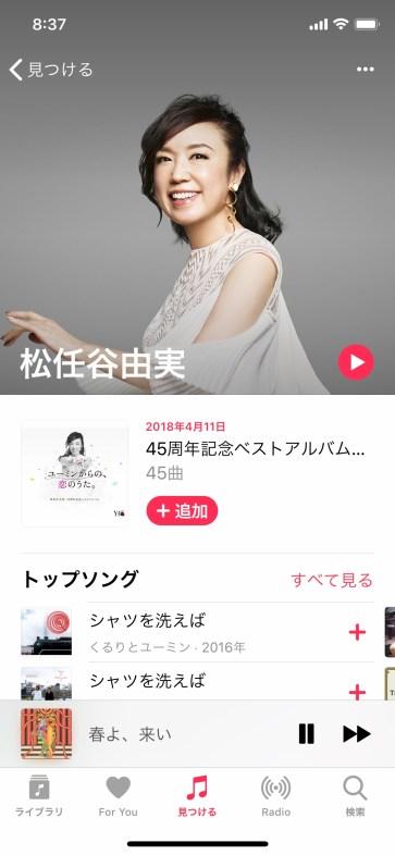 Yumi Matsutoya on Apple Music