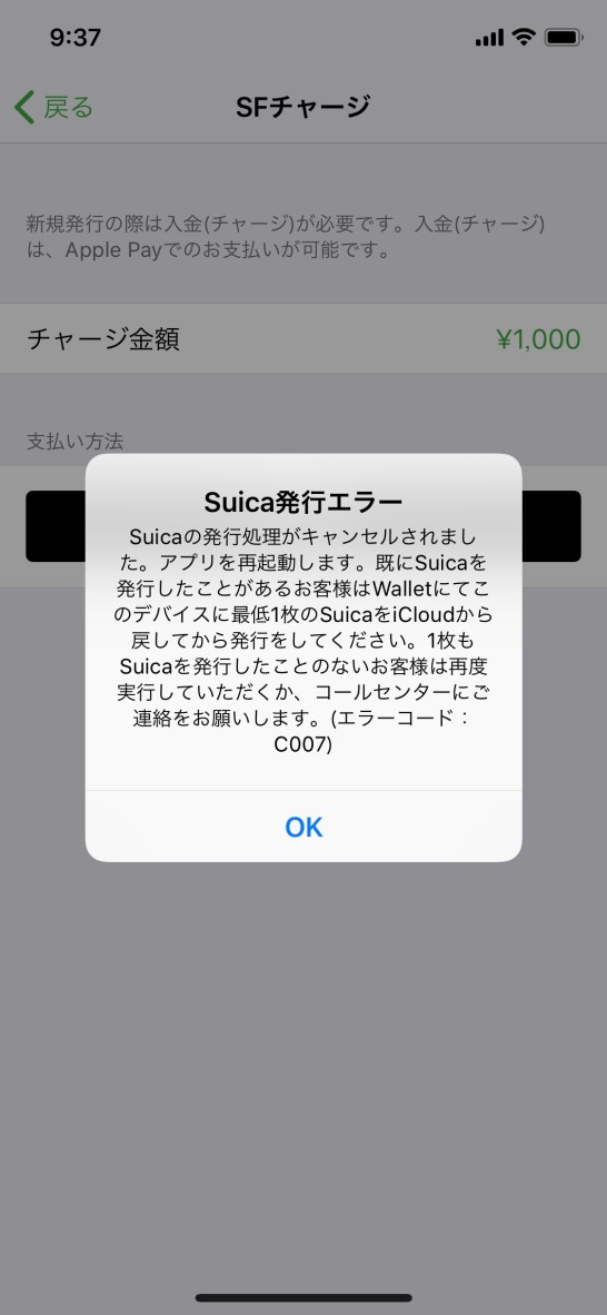 Full Mobile Suica C007 Error message indicates you already have a deleted Suica card parked on the Mobile Suica cloud