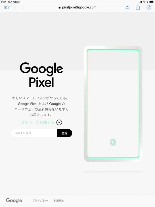 Google Pixel 3 ads