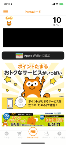 Add Ponta to Apple Wallet with the Ponta App