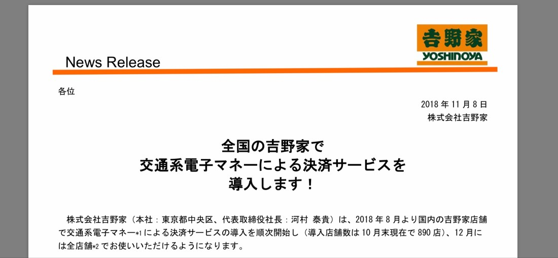 Yoshinoya Announces Suica support
