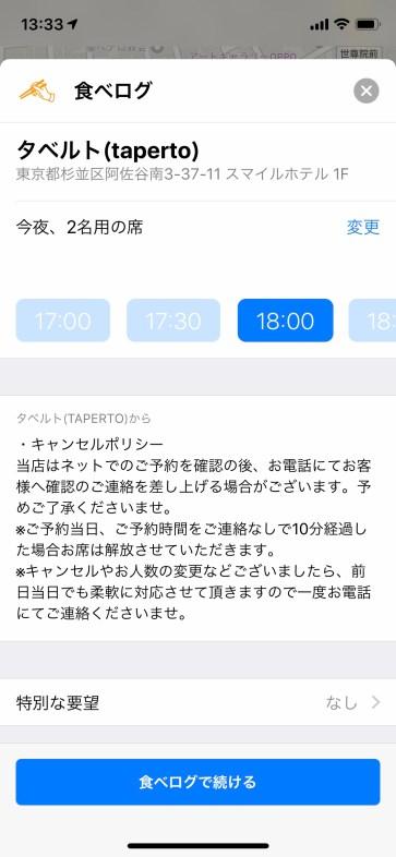 Apple Maps Japan Restaurant Reservations