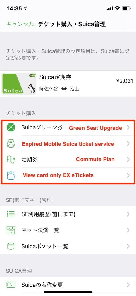 Suica App Purchase/Manage menu