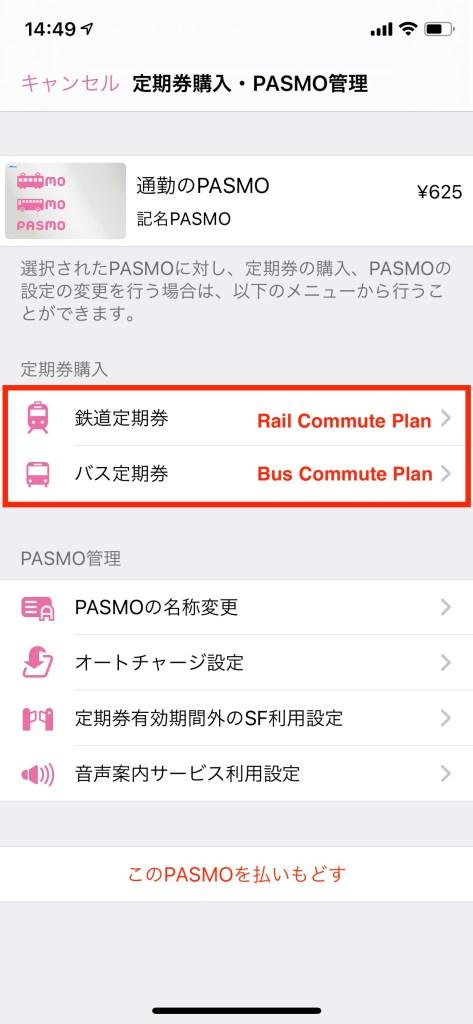 <em>PASMO App Purchase/Manage menu</em>