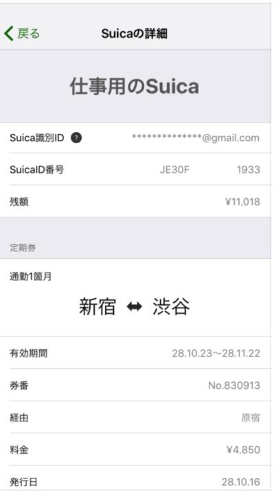 Suica Details