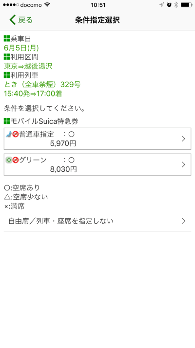 Select reserved seat or Green seat option