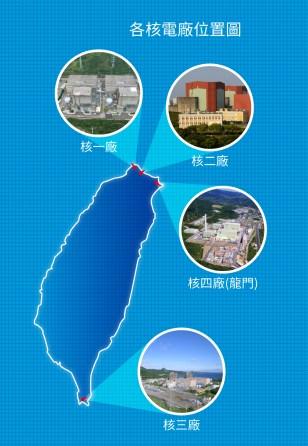 來複習一下台灣的核電廠在哪裡吧