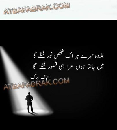 ilawa mere her ek shakhs noor niklay ga