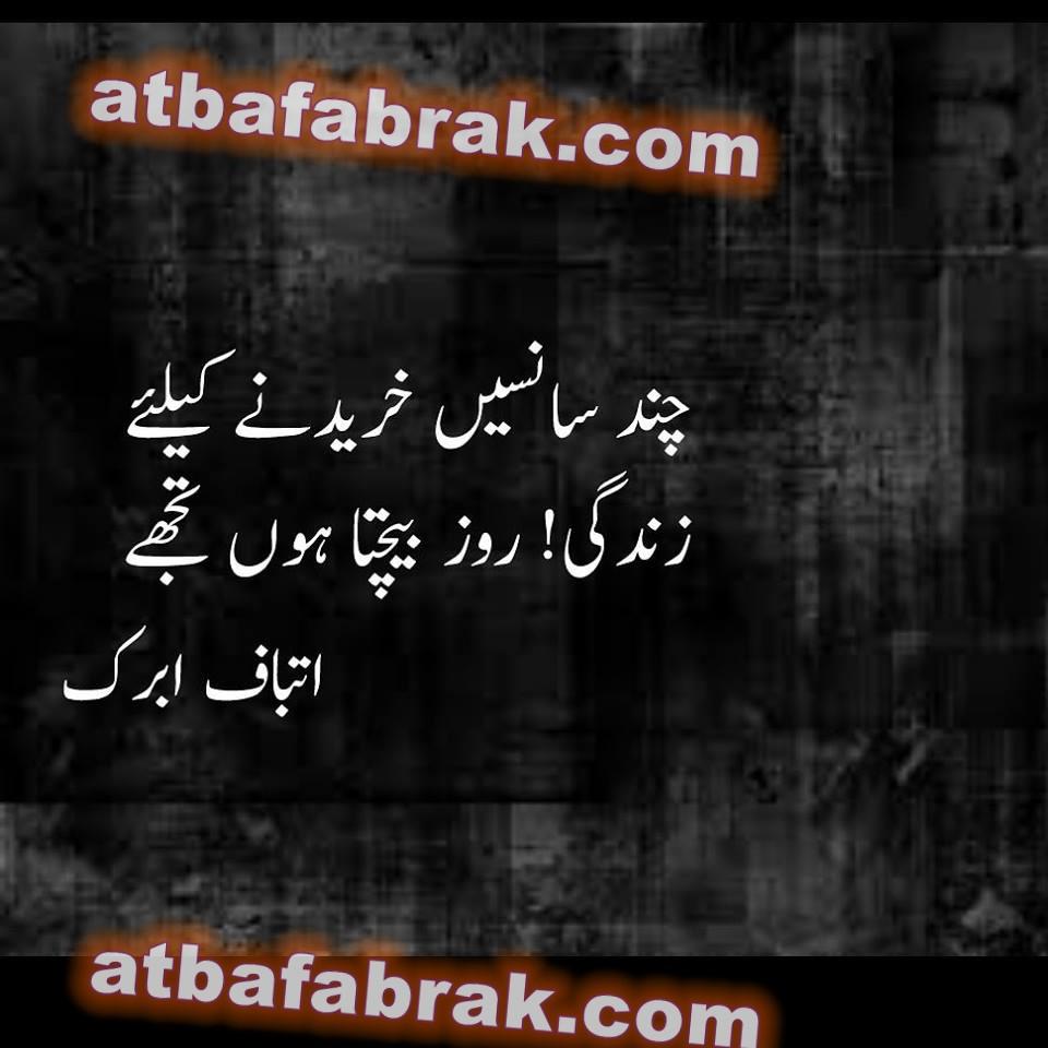 Chend sansain kharidnay k liye-urdu poetry sad