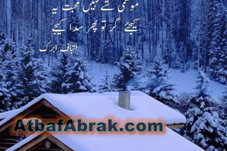 urdu poetry love-Mosmi shey nahin muhabbat