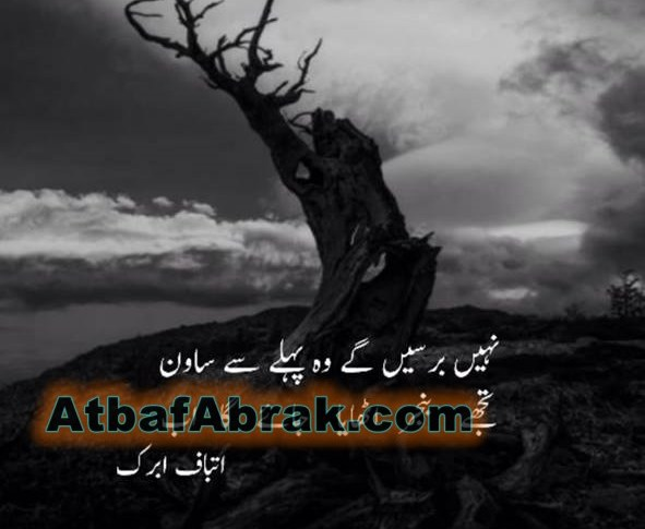 urdu rainy day poetry share on whatsaap with your friends