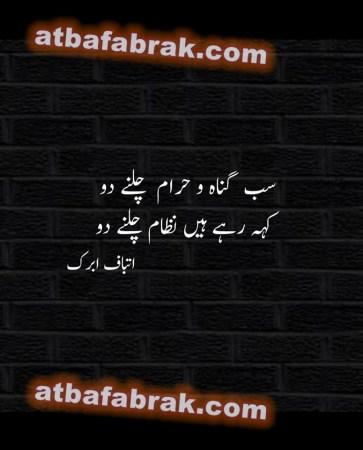 Sub gunah haram chelnay do
