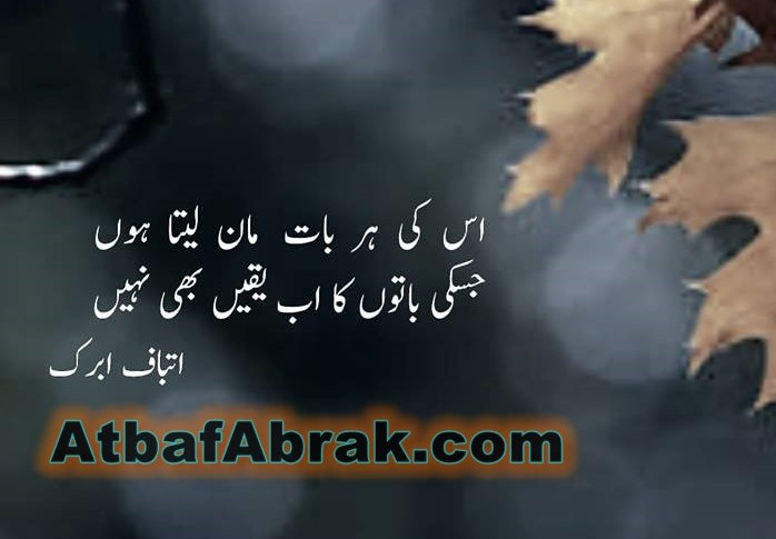urdu poetry love-Uski her bat man laita hon