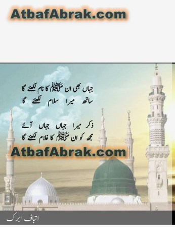 islamic poetry in urdu 4 lines
