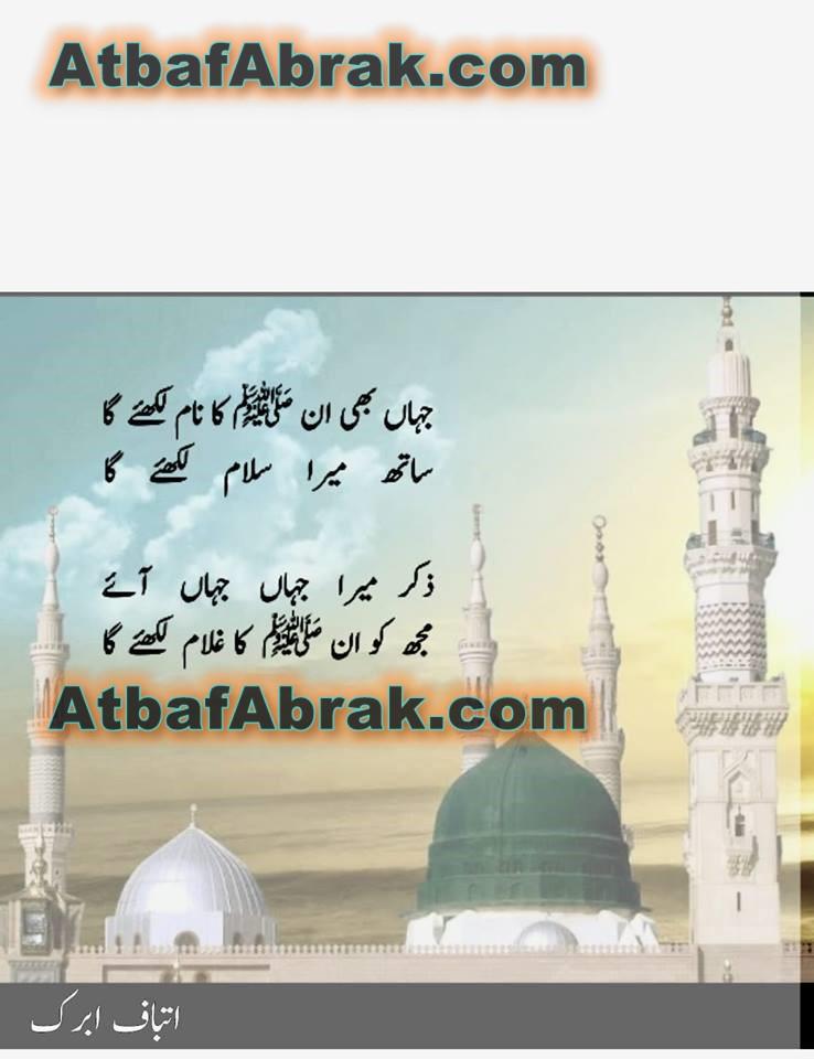 islamic poetry in urdu 4 lines
