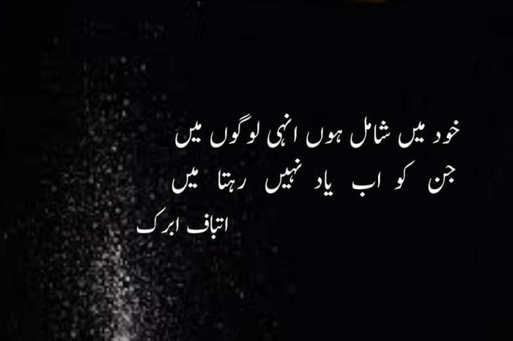 khud mai shamal hon-sad poetry sms