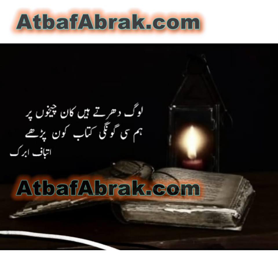urdu poetry sad-log dhartay hain kaan cheekhon per
