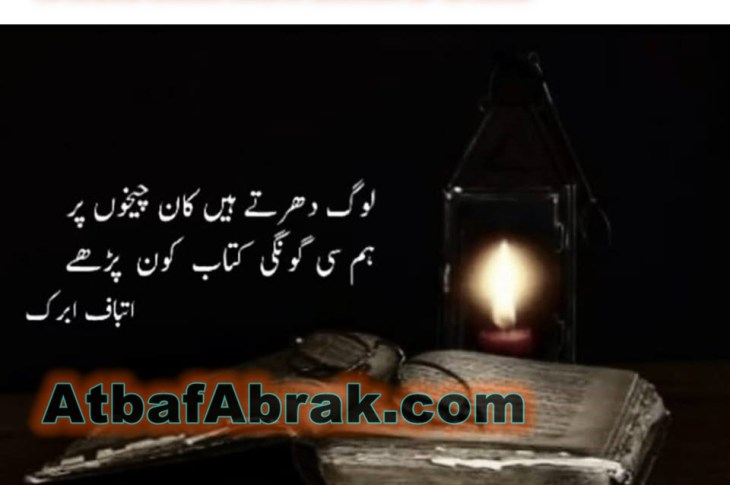 urdu poetry sad-log dhartay hain kaan cheekhon per
