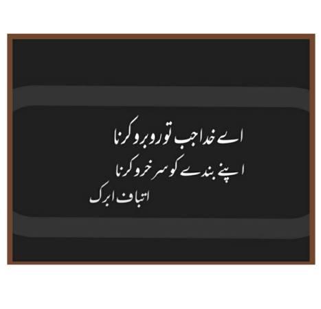 Aye Khuda jub toh rubaro- Islamic urdu poetry