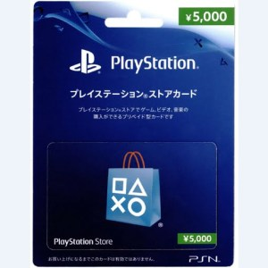 【PlayStation】5000¥