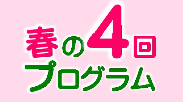 ECCジュニア「春の4回プログラム」申込締切間近!