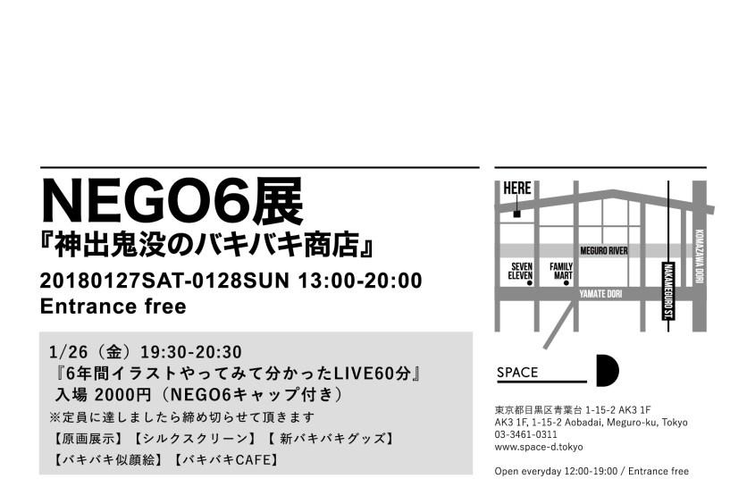 【裏】ネゴシックス展