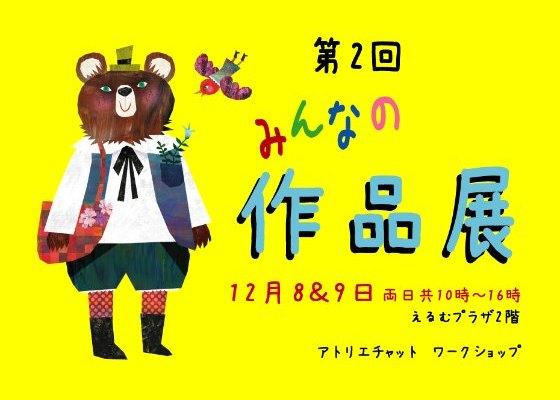 本日より 「第2回 みんなの作品展」開催します!!