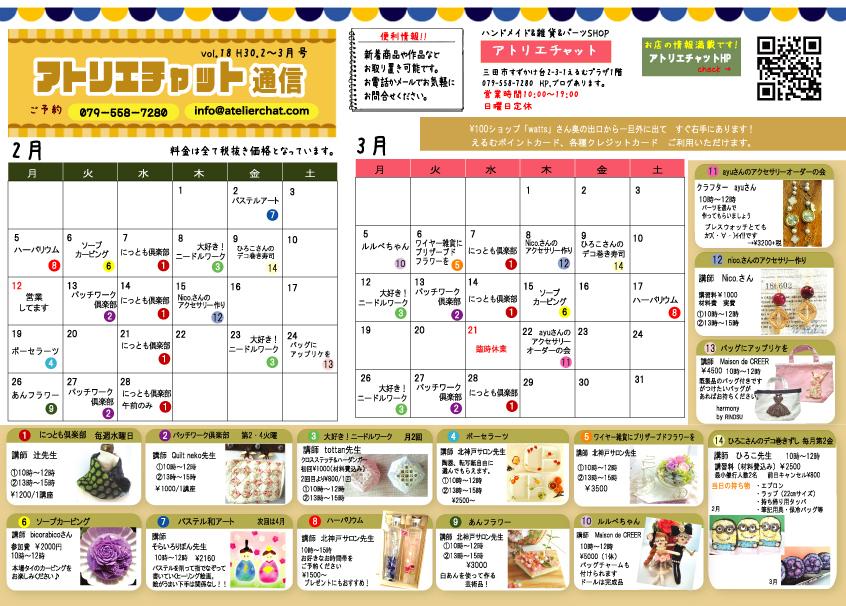 2018年2&3月のカレンダー