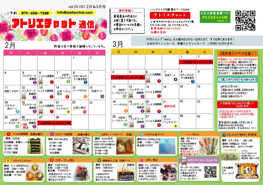 2&3月のカレンダーです!