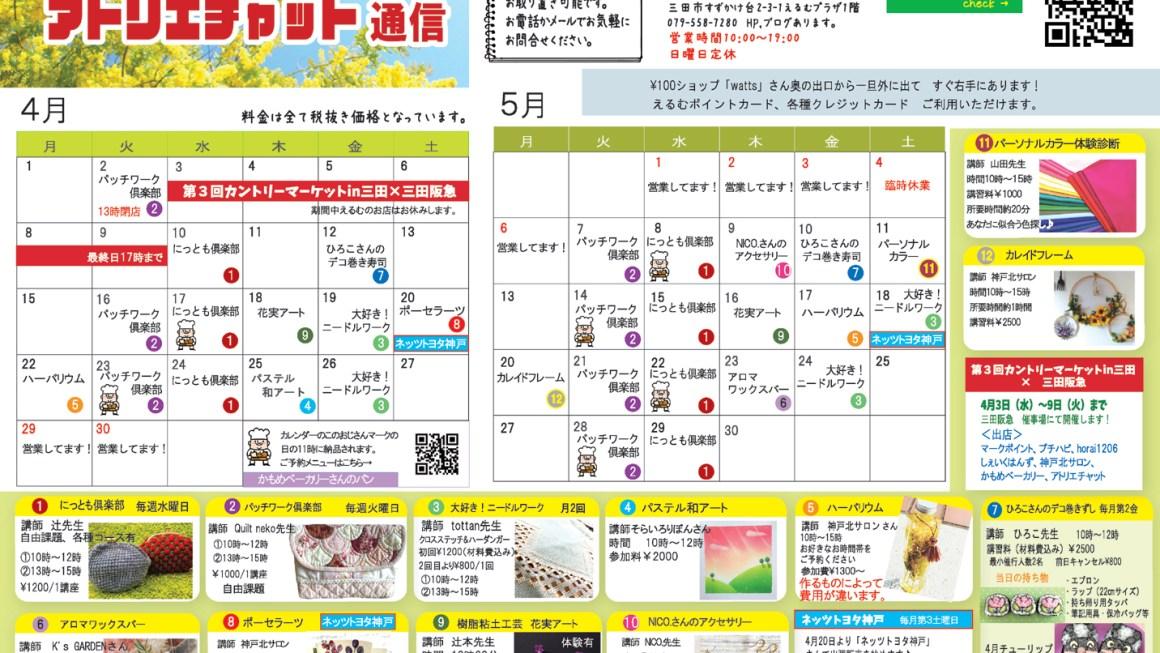 4月5月のカレンダーです(*`艸´)