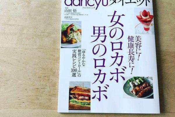 dancyu ダイエット