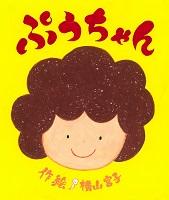 表紙ぷうちゃん200