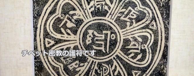 チベット密教の護符です